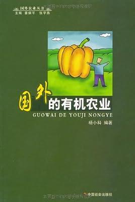 国外的有机农业.pdf