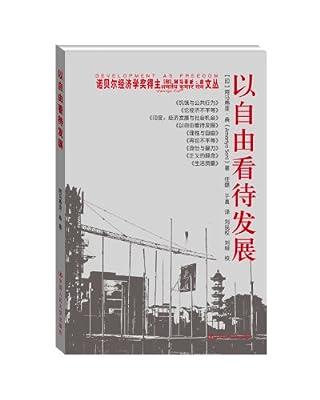 以自由看待发展.pdf