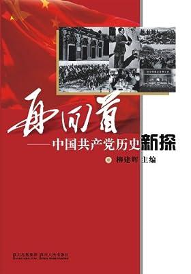 再回首:中国共产党历史新探.pdf
