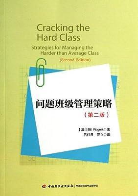 问题班级管理策略.pdf