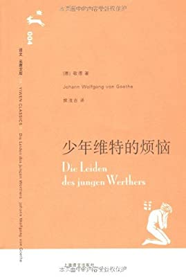 译文•名著文库004:少年维特的烦恼.pdf