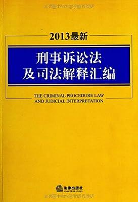 刑事诉讼法及司法解释汇编.pdf