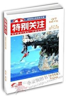 特别关注2012全年合订本:春夏秋冬卷.pdf