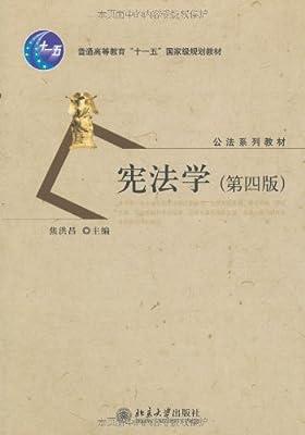 宪法学.pdf