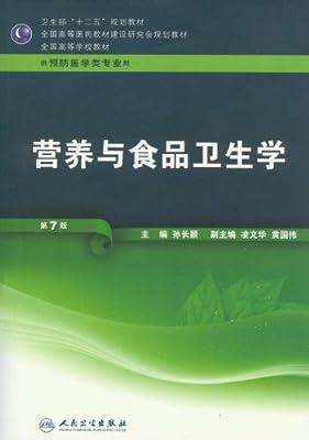 营养与食品卫生学.pdf