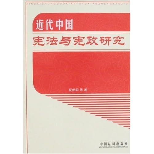 近代中国宪法与宪政研究