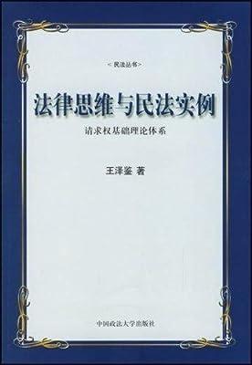 法律思维与民法实例:请求权基础理论体系.pdf