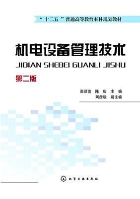 机电设备管理技术.pdf