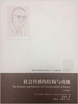 《社会传播的结构与功能(中文版)》 哈罗德拉斯
