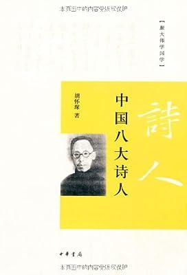 跟大师学国学:中国八大诗人.pdf