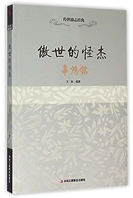 傲世的怪杰/传世励志经典.pdf