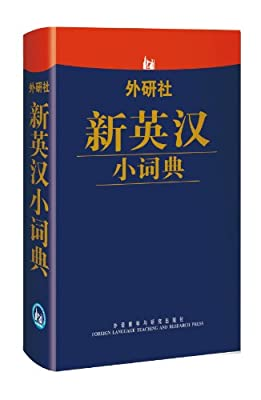 外研社新英汉小词典.pdf