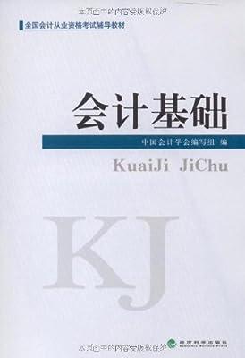 会计基础.pdf