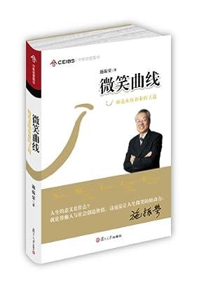 微笑曲线:缔造永续企业的王道.pdf