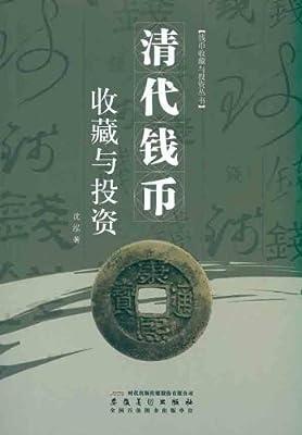 清代钱币收藏与投资.pdf