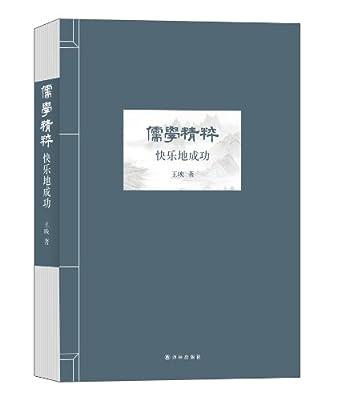 儒学精粹:快乐地成功.pdf