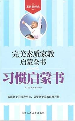 完美素质家教启蒙全书:习惯启蒙书.pdf