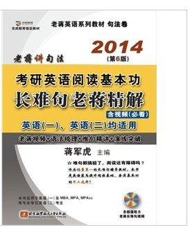 蒋军虎2014考研英语阅读基本功长难句•老蒋精解.pdf