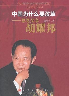 中国为什么要改革:思忆父亲胡耀邦.pdf