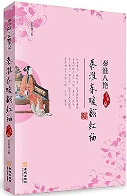 秦淮春暖翻红袖:卞玉京.pdf