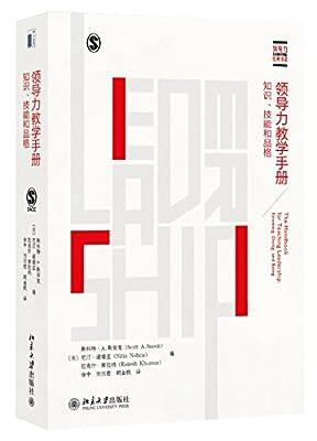 领导力教学手册:知识、技能和品格.pdf