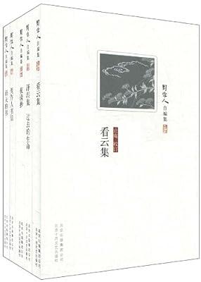 周作人自编集.pdf