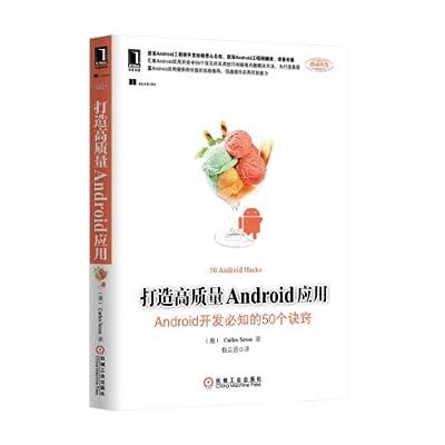 打造高质量Android应用:Android开发必知的50个诀窍.pdf