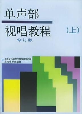 单声部视唱教程.pdf