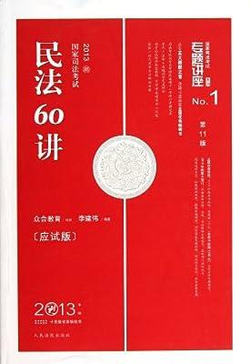 民法60讲/专题讲座系列.pdf