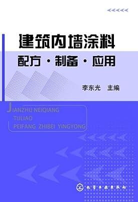 建筑内墙涂料配方•制备•应用.pdf