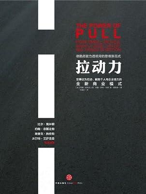 拉动力.pdf
