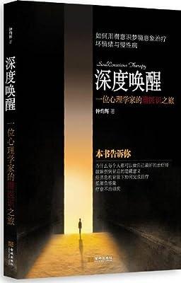 深度唤醒:一个心理学家的潜医识之旅.pdf