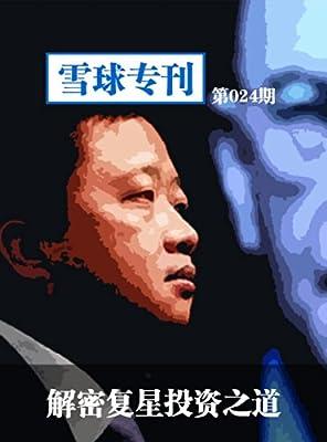 雪球专刊第024期——解密复星投资之道.pdf