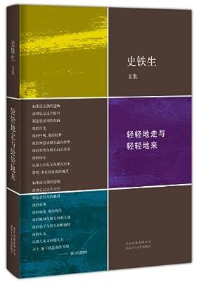 史铁生文集:轻轻地走与轻轻地来.pdf