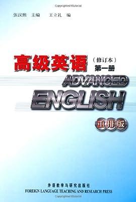 高级英语.pdf