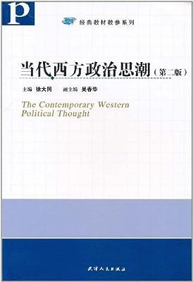 当代西方政治思潮.pdf