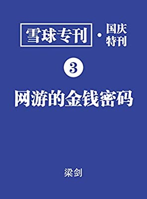 雪球专刊·国庆特刊·网游的金钱密码.pdf