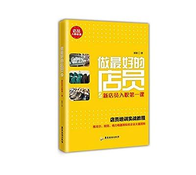 做最好的店员2:新店员入职第一课.pdf