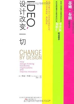 IDEO,设计改变一切:设计思维如何变革组织和激发创新.pdf