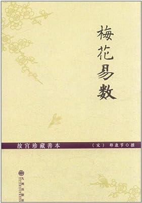 故宫珍藏善本:梅花易数.pdf