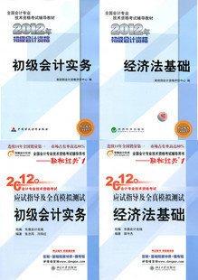 预定正版2013年初级会计职称教材+轻松过关1.pdf