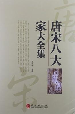 唐宋八大家大全集.pdf
