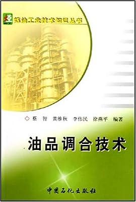 油品调合技术.pdf