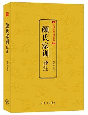 中国古典文化大系第五辑:颜氏家训译注.pdf