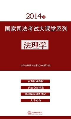 2014年国家司法考试大课堂系列-法理学.pdf