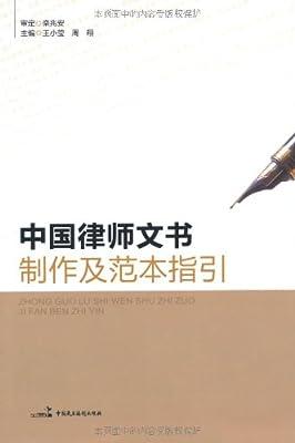 中国律师文书制作及范本指引.pdf