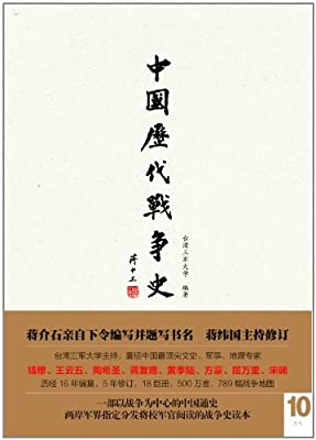 中国历代战争史10:五代.pdf