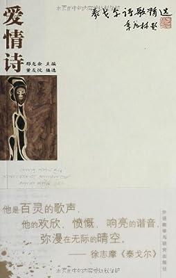 泰戈尔诗歌精选:爱情诗.pdf