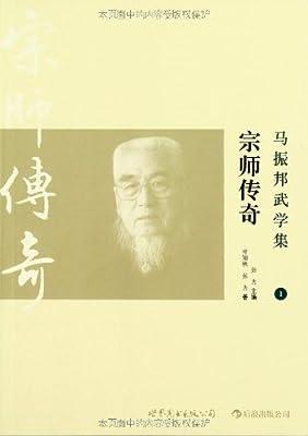 马振邦武学集1:宗师传奇.pdf
