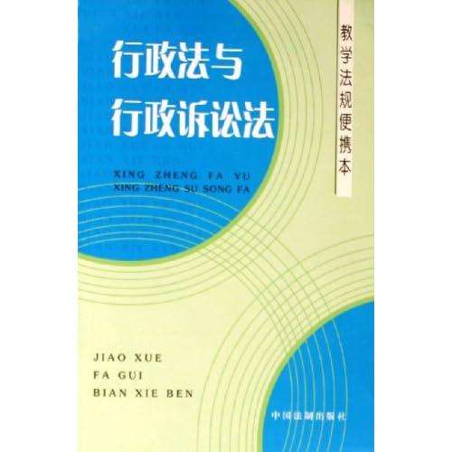 行政法与行政诉讼法(教学法规便携本)